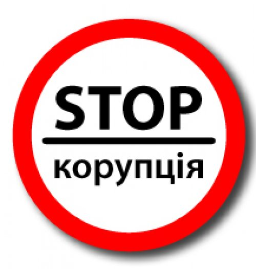 За корупційне діяння депутата Черкаської облради притягнено до адміністративної відповідальності