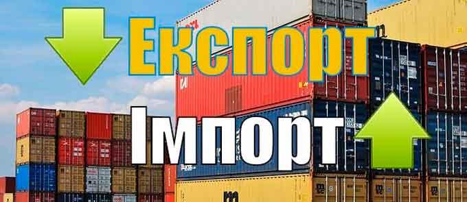 У першому кварталі Черкащина експортувала товарів на 217 мільйонів доларів