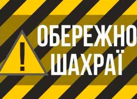 Звенигородська місцева прокуратура притягує до відповідальності шахраїв