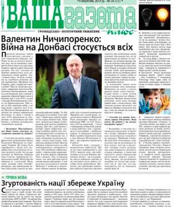 На Жашківщині впіймали тих, хто роздавав фальшиву газету з критикою нардепа