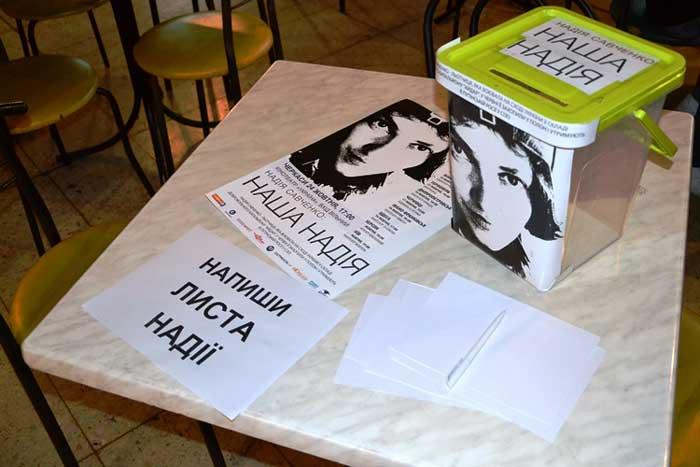 Черкащани написали листи Надії Савченко