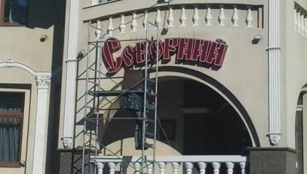Фотофакт: ЕлітниЧеркаський ресторан змінив назву через суспільно-політичну ситуацію