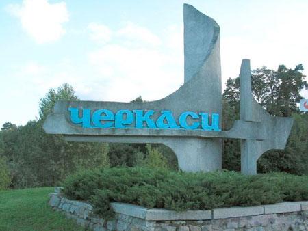 Що означає назва міста Черкаси?