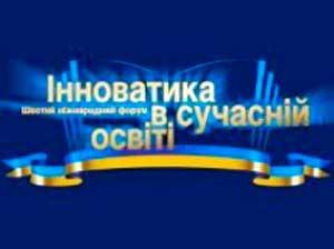 Школа № 3 стала лауреатом Міжнародного форуму