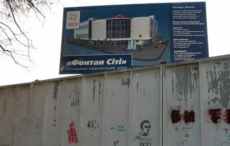 В Черкассах вместо ТРЦ «Фонтан-сити» построят жилой комплекс