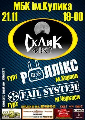21 листопада в Черкасах відбудеться фестиваль «СКЛИК фест»
