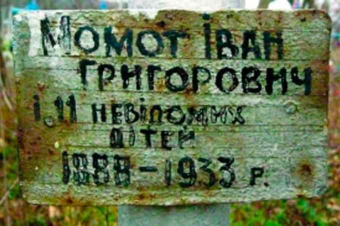 Івана Момота поховали на Черкащині разом з 11 дітьми