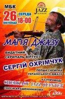 Перша скрипка українського джазу Сергій Охрімчук дасть концерт у Черкасах та Смілі