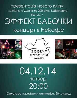 К юбилею Шевченко в Черкассах завтра презентуют клип