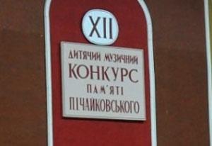 Конкурс, Чайковський, Кам'янка
