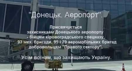 """Черкащанин написав пісню, присвячену """"кіборгам"""" (відео)"""