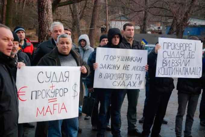 Активісти пікетували маєток прокурора Кончина