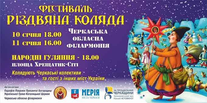 10 та 11 січня у Черкасах відбудеться Різдвяна коляда