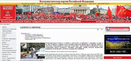 Російські комуністи публікують поради, як вбивати українців