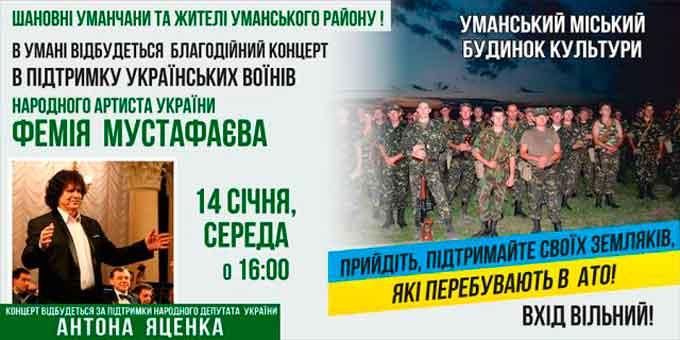 В Умані пройде благодійний концерт в підтримку українських воїнів