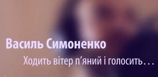 Черкаські митці записали пісню на вірш Симоненка (відео)