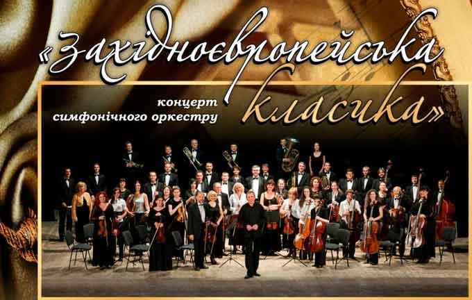 Західноєвропейська класика прозвучить у Черкасах