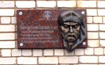 На Лисянщині відкрили меморіальну дошку козаку Семену Височану