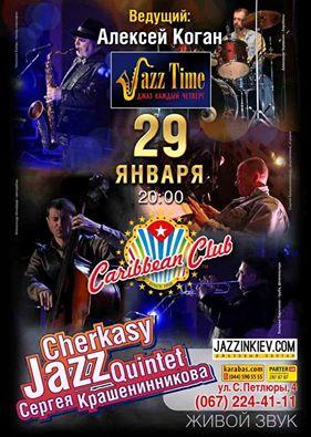 Черкаські джазмени виступлять у Києві