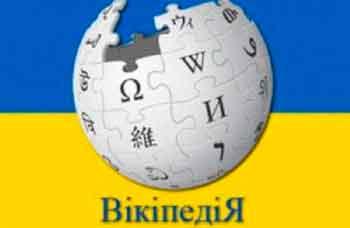 Черкаси долучаться до святкування 11-ї річниці Української Вікіпедії