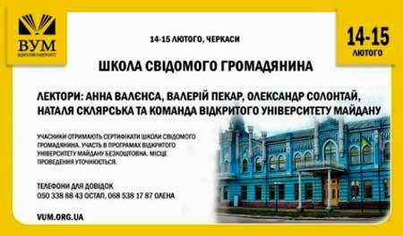 Черкащан запрошують у Школу свідомого громадянина