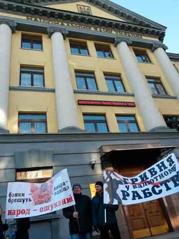 У Черкасах активісти прийшли до Нацбанку на