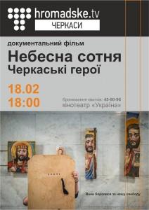 У Черкасах покажуть фільм про черкащан, які загинули на Майдані (анонс)