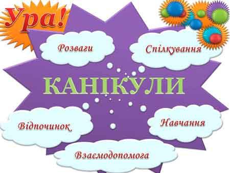 У Черкаському районі розпочали роботу пришкільні табори