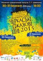 Стала відома точна програма фестивалю «Черкаські джазові дні – 2015»