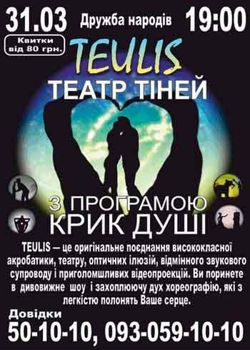 У Черкаси приїде відомий театр тіней «Teulis»