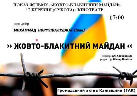 Канівчанам у суботу влаштують жовто-блакитний Майдан