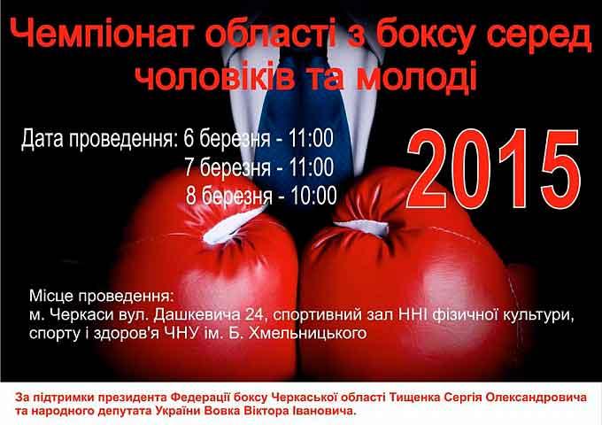 У Черкасах проходить Чемпіонат області з боксу серед чоловіків та молоді