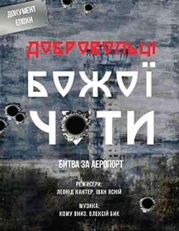 Фільм про славетних захисників Донецького аеропорту покажуть у Черкасах