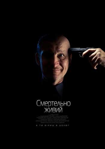 У квітні у Черкасах відбудеться прем'єра першого українського психологічного трилеру