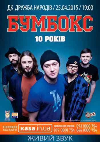 Бумбокс с концертным туром в честь 10-летия наконец приедет в Черкассы