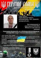 В Корсуні вшанують пам'ять закатованого Василя Сергієнка