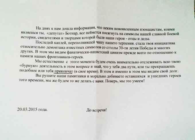 Черкаського депутата погрожують «прікончіть» за радянську зірку