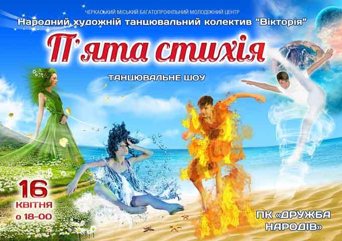 У Черкасах презентують мюзикл «П'ята стихія»