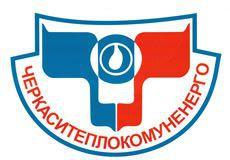 Депутати перевірять діяльність комунального підприємства «Черкаситеплокомуненерго»