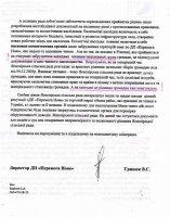 Забудовники курників називають рішення громади Яснозір'я «неактуальним» (документ)