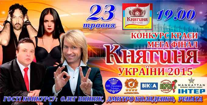 У Черкасах відбудеться Національний конкурс краси «Княгиня України - 2015»