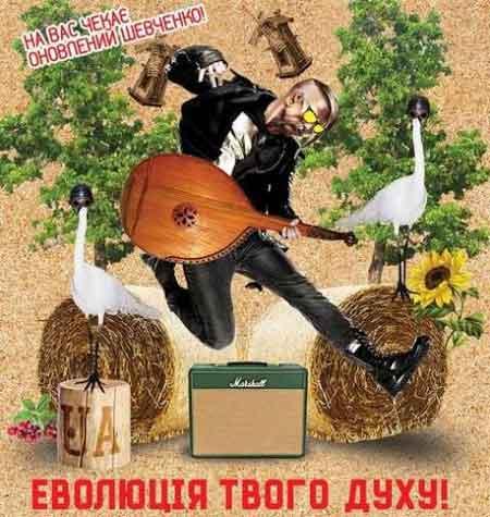 У Моринцях Шевченка презентуватимуть у стилі рок та реп
