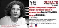 У Черкасах відбудеться концерт пам'яті Андрія Кузьменка