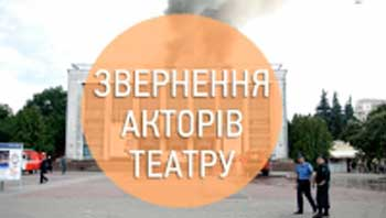 Звернення акторів черкаського драматичного театру