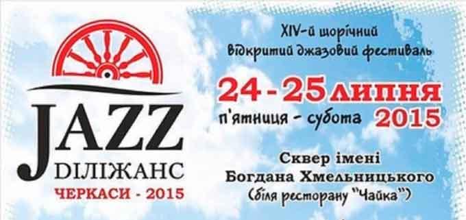 """Щорічний джазовий фестиваль """"Jazz Dіліжанс-2015″ відбудеться в Черкасах"""