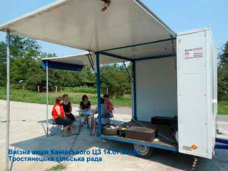 Мобільний центр працював в селі Тростянець Канівського району