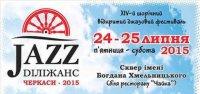 Черкащан запрошують на джазовий фестиваль