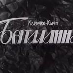 """Уманські студенти зняли фільм-виставу """"Безталанна"""""""