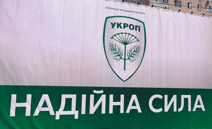 політичний проект «УКРОП»