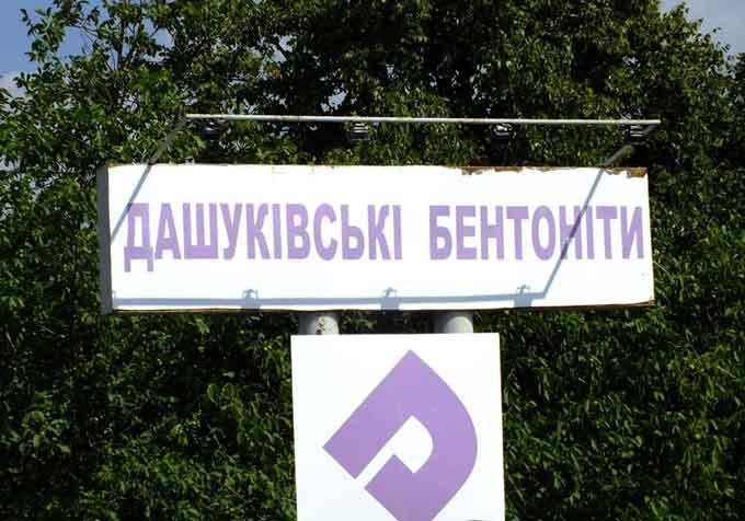 «Дашуківські бентоніти» отримали шанс на нове життя